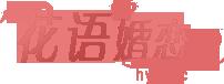 花语婚恋相亲网站